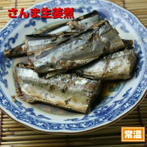 マルトヨ食品 手作りさんま生姜煮骨まで柔らかく食べれます3個【秋刀魚生姜煮】【気仙沼 秋刀魚】