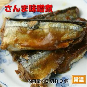 マルトヨ食品 手作りさんま味噌煮骨まで柔らかく食べれます3個【秋刀魚味噌煮】【気仙沼 秋刀魚】