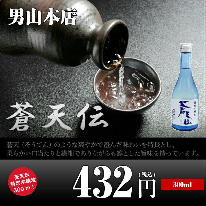 【気仙沼 酒】蒼天伝 特別本醸造 300ml【日本酒】【気仙沼 男山】