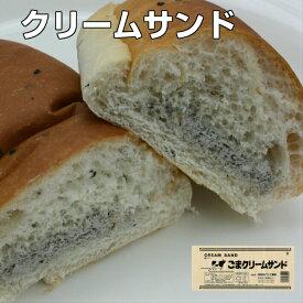 パン工房 気仙沼クリームサンドごま 昔懐かしいコッペパン柔らかくて美味しい地元で人気のパン【人気の菓子パン】     クリームサンド ごま