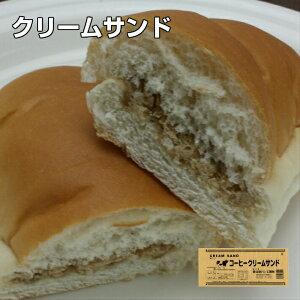 菓子パン  パン工房 気仙沼クリームサンドコーヒー 昔懐かしいコッペパン柔らかくて美味しい地元で人気のパン【人気の菓子パン】        クリームサンド