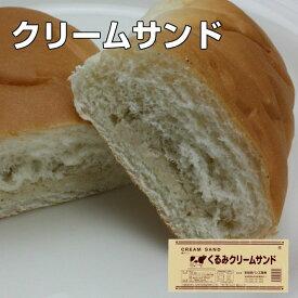パン工房 気仙沼クリームサンドくるみ 昔懐かしいコッペパン柔らかくて美味しい地元で人気のパン【人気の菓子パン】    クリームサンド くるみ