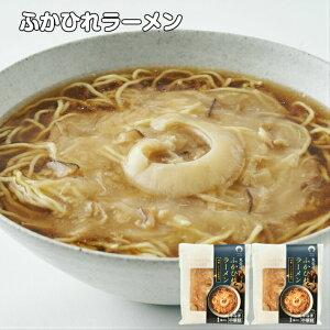 石渡商店 ふかひれラーメン「醤油」2食セット【気仙沼】【ふかひれ】