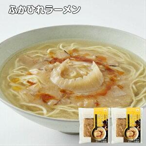 石渡商店 ふかひれラーメン「塩」2食セット【気仙沼】【ふかひれ】ふかひれラーメン