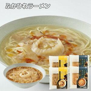 石渡商店 ふかひれラーメンセット「醤油」2食、「塩」2食セット【気仙沼】【ふかひれ】