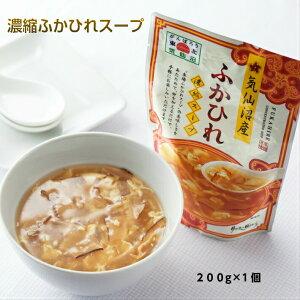 リアスの国から ふかひれスープ  気仙沼産濃縮スープ 1袋    ふかひれスープ