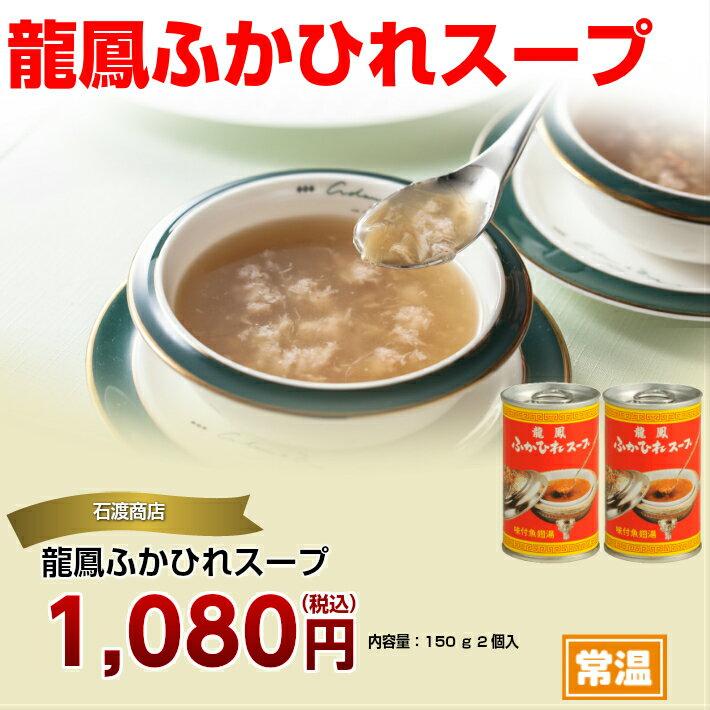 ふかひれスープ 龍鳳ふかひれスープ2缶ギフト箱