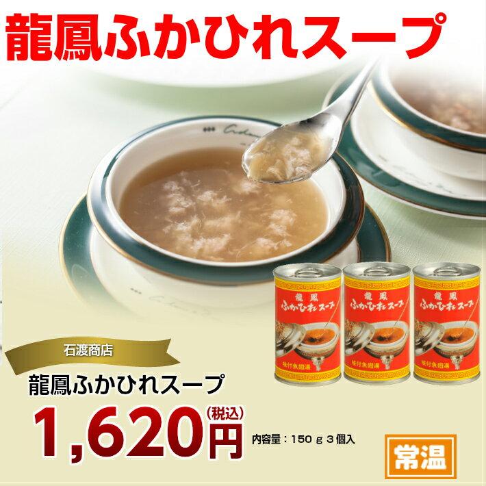 ふかひれスープ 龍鳳ふかひれスープ3缶ギフト箱