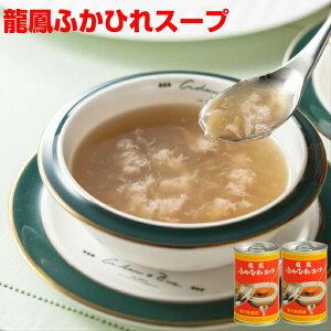 石渡商店 ふかひれスープ 龍鳳ふかひれスープ2缶ギフト箱