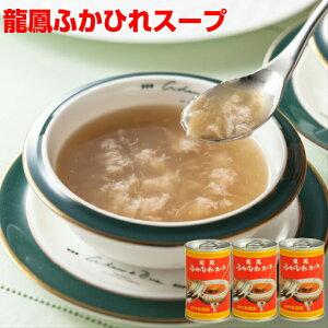 石渡商店 ふかひれスープ 龍鳳ふかひれスープ3缶ギフト箱