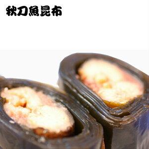 秋刀魚昆布巻 手作りさんま昆布巻(甘辛味)秋刀魚を1尾昆布でまいていますやわらかく骨までおいしく食べられます【気仙沼 秋刀魚】【冷蔵】 さんま昆布巻き