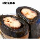 秋刀魚昆布巻き 手作りさんま昆布巻(醤油味)秋刀魚を1尾昆布でまいていますやわらかく骨までおいしく食べられます…