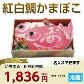 【いちまる】鯛(お魚)型♪大変めでたいかまぼこ細工蒲鉾2枚セット