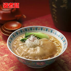 石渡商店 ふかひれラーメン ふかひれ姿煮麺5食入