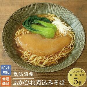 ふかひれラーメン 石渡商店 極厚・特大ふかひれハーフ姿煮麺5食入 フカヒレラーメン