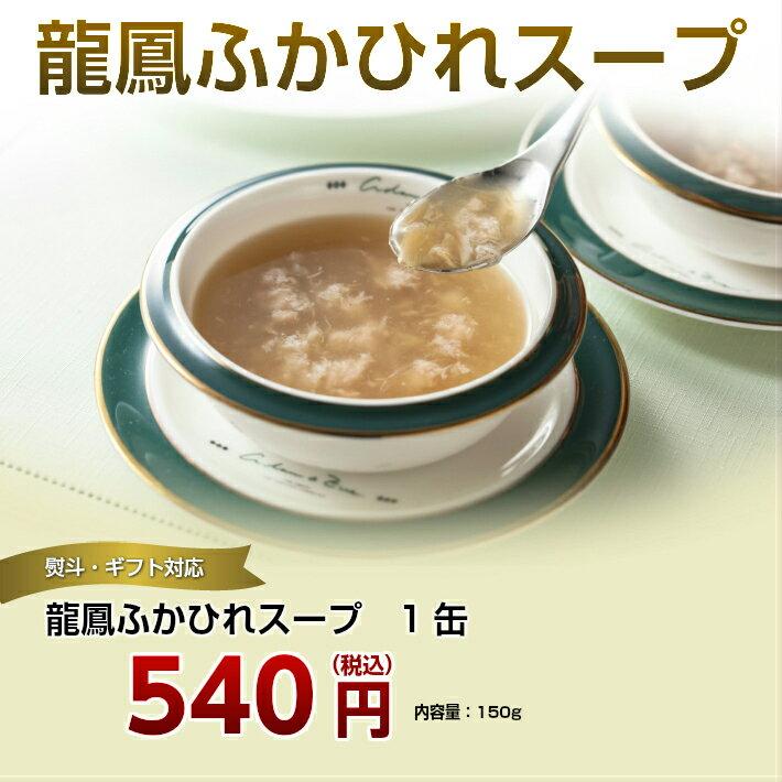 ふかひれスープ 龍鳳ふかひれスープ単品1缶