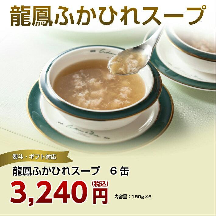 ふかひれスープ  龍鳳スープ6缶ギフトセット【thxgd_18】