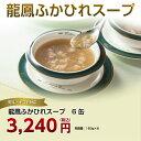 【気仙沼 ふかひれ】龍鳳ふかひれスープx6缶セット 【石渡商店公式サイト】【フカヒレギフト】