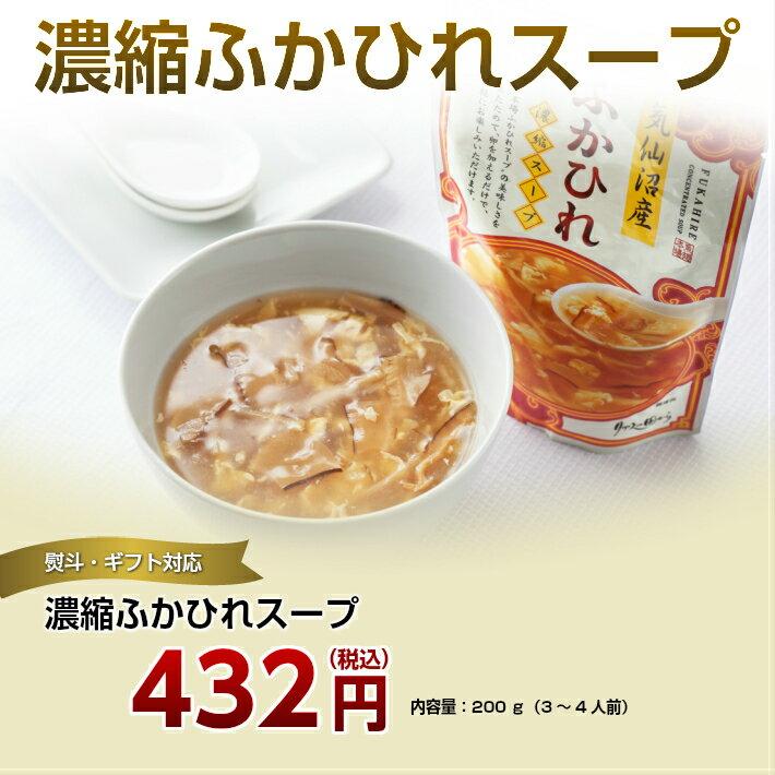 ふかひれスープ  気仙沼産濃縮スープ 1袋