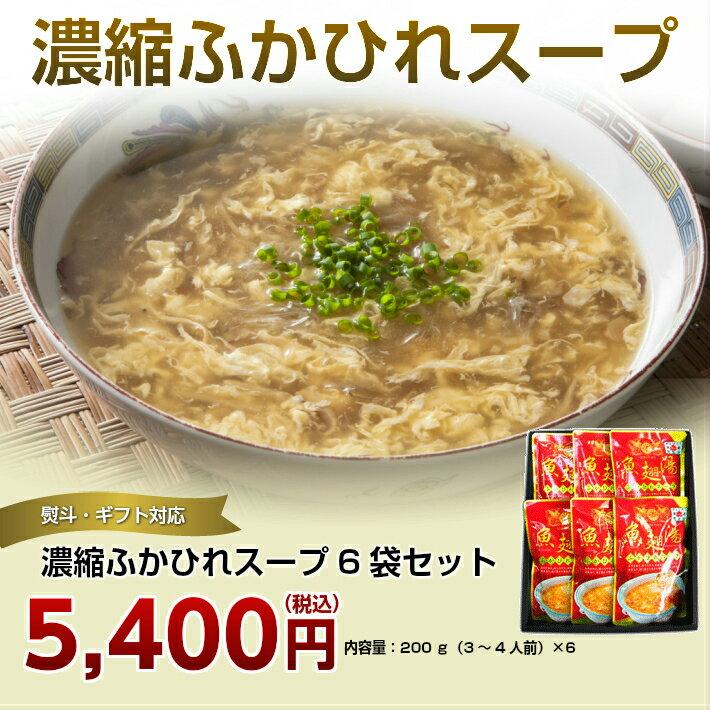 ふかひれスープ 濃縮スープ6袋入ギフト【thxgd_18】