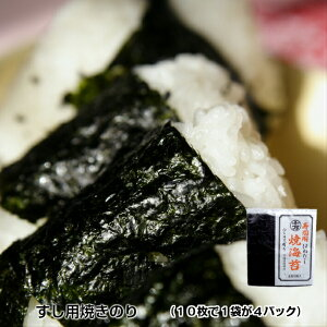 横田屋本店 人気の寿司用焼き海苔 訳あり(少々キズあり)40枚お買い得商品【気仙沼 のり】