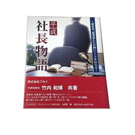 竹内和博著書(共著)平成社長物語 〜経営者、起業家たちの熱いハートを伝える〜 送料無料・メール便発送