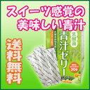 【送料無料】乳酸菌青汁ゼリー 450g(15g×30包)スティックタイプで便利【大麦若葉】【プラセンタ】【レスベラトロー…
