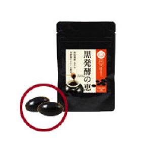 黒発酵の恵 ペプチド 黒酢 もろみ にんにく サプリ アミノ酸 健康食品 熟成にんにく 健康補助食品 キャッシュレス 5%消費者還元