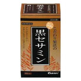 黒セサミン アスタキサンチン ビタミンB2 ビタミンC キャッシュレス 5%消費者還元