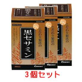 黒セサミン(3個セット) アスタキサンチン ビタミンB2 ビタミンC キャッシュレス 5%消費者還元