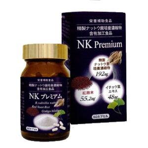 NKプレミアム(60カプセル) 約1か月分 納豆のネバネバに含まれるナットウキナーゼに紅麹とイチョウ葉でプレミアムをお届け キャッシュレス 5%消費者還元