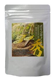 ポリコサノール秀(90粒) 植物ステロール ポリコサノール セサミン リコピン ビタミンD 植物油 脂肪酸 健康食品