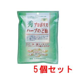 くすり屋さんのノド飴 プロポリスハーブのど飴 5個セット 柑橘エキス 高麗人参