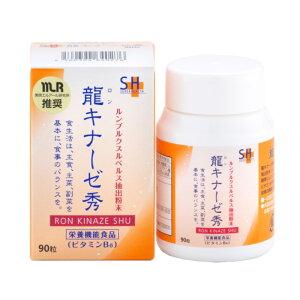 龍キナーゼ秀(1粒364mg×90粒) 約一か月分|不純物を含まない赤ミミズ抽出物にスイカに含まれるシルトリン、発酵黒ニンニク配合