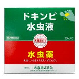 【第2類医薬品】ドキンピ水虫液(20ml)3本入り 置き薬 みずむし いんきんたむし ぜにたむし 配置薬 常備薬(旧 新土槿皮チンキ)奈良 大商