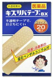 【第3類医薬品】キズリバテープBX(2サイズ 20枚入) カットバン 絆創膏 切り傷 置き薬 配置薬 常備薬 奈良 共立薬品工業 キャッシュレス 5%消費者還元