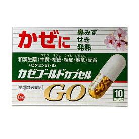 【指定第2類医薬品】カゼゴールドカプセルGO(10カプセル)風邪薬 かぜ薬 悪寒 発熱 頭痛 置き薬 配置薬 常備薬 富山 第一薬品