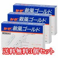 【指定第2類医薬品】救風ゴールド(12カプセル) きゅうふう 3個セット 風邪薬 かぜ薬 送料無料 置き薬 配置薬