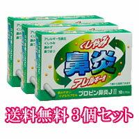 【指定第2類医薬品】プロピン鼻炎JII(18カプセル) 鼻炎薬 3個セット 送料無料 置き薬 配置薬