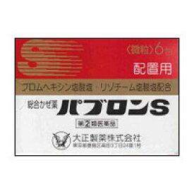 【指定第2類医薬品】パブロンS(6包) 風邪薬 かぜ薬 発熱 寒気 頭痛 置き薬 配置薬 常備薬 大正製薬