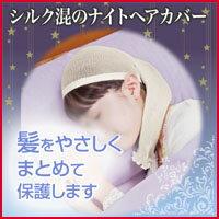 シルク混のナイトヘアカバー ヘアキャップ 寝ぐせ予防 ナイトキャップ