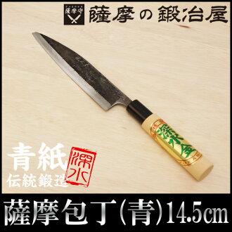 사츠마 소포정(파랑) 14.5 cm