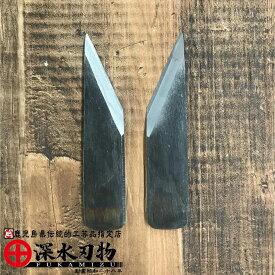【手造鍛造】竹屋小刀 二枚一組 小