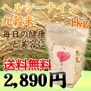 【送料無料】 「ヘルシーナイン」:雑穀米 1kg 雑穀を独自にブレンド!毎日の健康に九穀米!【RCP】