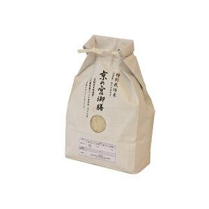 送料無料 「京の宮御膳」特別栽培米 京都丹後産コシヒカリ:白米 3kg 1等米 楽ギフ_のし 楽ギフ_のし宛書 こしひかり