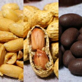 深澤ピーナッツ 当店人気3種類セット!さや煎り&小粒バタピー&ダークチョコピーナッツ!