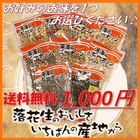 【送料無料!】1000円ポッキリ!おやつにもおつまみにもピッタリ!8種類から選べる当店人気ピーナッツ!お好みのお味を選んでください♪【160g〜210g】