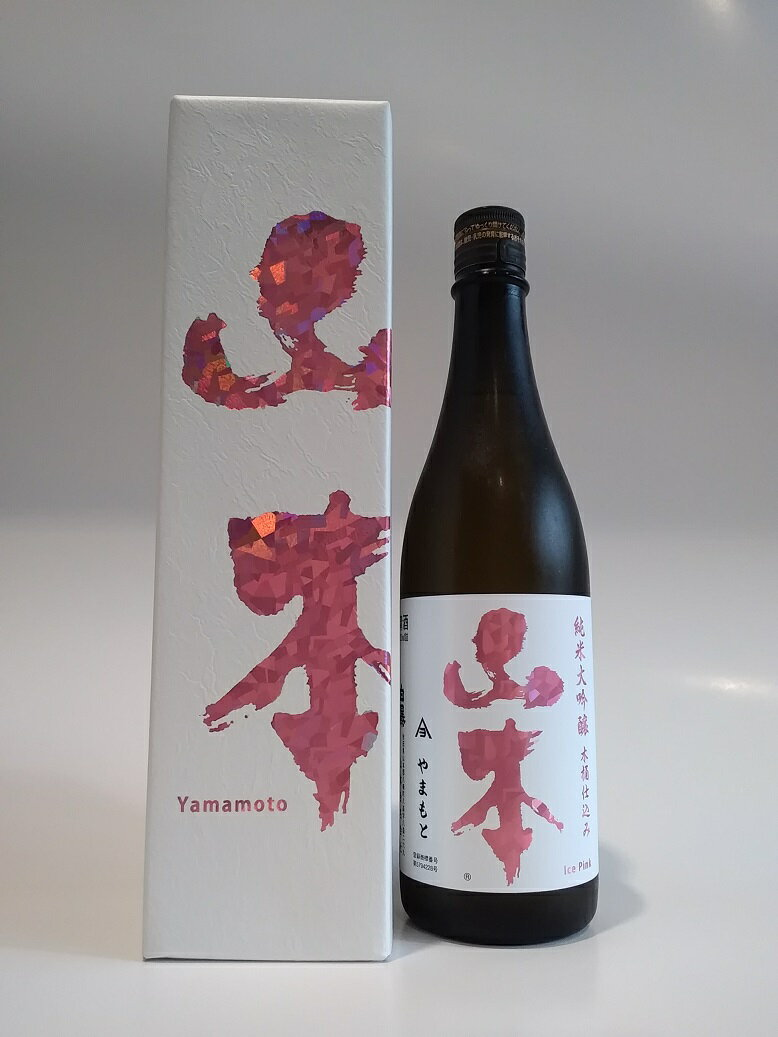 【秋田県の銘酒】山本 アイスピンク 木桶仕込 純米大吟醸 酒こまち29% 720ml【生詰】