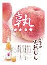 【新鮮な桃の味わい!】鳳凰美田 完熟もも 1800ml ※リキュール【要クール便発送】