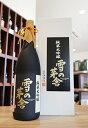 【秋田県の銘酒】雪の茅舎 純米大吟醸 1800ml【生詰・冷蔵保存推奨】